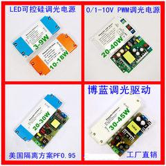 调光电源 可控硅调光电源 0-10v调光电源 PF>0.95 工厂大量库存