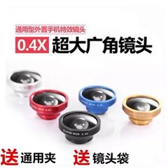 Mobile phone lens spot super 0.4X wide Angle lens  Colors mixed hair