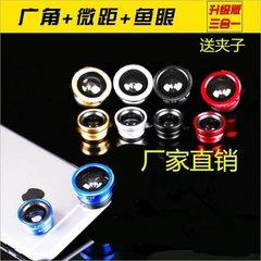 广角微距鱼眼三合一夹子手机镜头 手机广角镜头 手机特效镜头通用 颜色混发