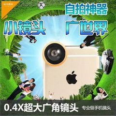 Mobile phone lens 0.4x super wide Angle lens selfi black