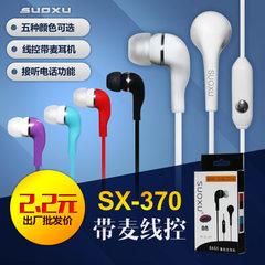 货源头厂家批发索旭SX-370入耳式线控语音带麦手机耳机 礼品耳机 白色