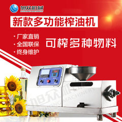 小型自动卧式榨油机供应厂家花生大豆智能榨油机家用小型榨油机