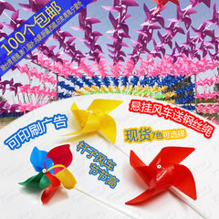 Plastic windmill wholesale outdoor string color ha Type A: 4-blade 15CM(full shot of hollow rod)
