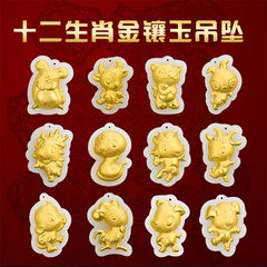 3d-gold embroidery jade 12 cartoon zodiac pendant  Sheep 【 27 x19 】