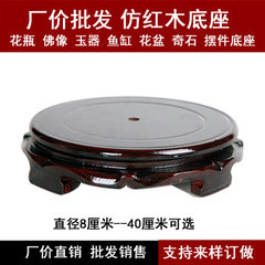 Rotatable imitation solid wood circular base flowe 12CM (rotation)
