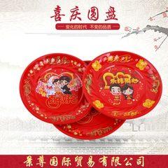 厂家供应喜庆用品糖果红盘 结婚茶水圆托盘 水果喜盘 敬茶盘 36  100个/件