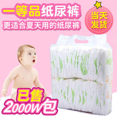 Baby diapers baby diapers baby diapers baby diaper nb