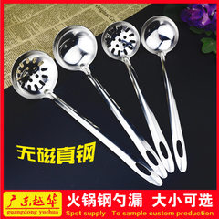 Stainless steel kitchenware hotpot spoon leakage s Non-magnetic real steel soup spoon 6cm
