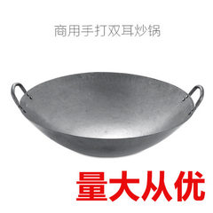 Hand - beating thickening commercial wok - old - f 39 cm