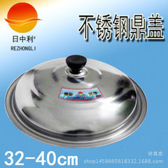 Japan-china stainless steel small pot cover househ 32 cm