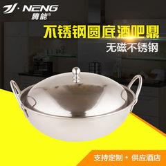厂家直销不锈钢圆底酒吧鼎   腾能无磁加厚型不锈钢锅厨房用品批 8寸