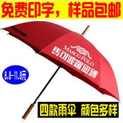 雨伞批发雨伞印字免费印刷logo广告伞定做礼品伞定制直杆伞长柄伞 8.8元涤丝伞