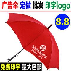 广告伞印logo长柄伞定制礼品伞批发雨伞定做直杆伞宣传赠品伞 8.8元涤丝伞
