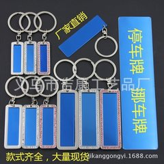 Hot style number brand key ring customized laser e Stainless steel color 180*40MM double-sided blue band hole