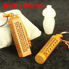 Wholesale peach wood gift key ring guanyin heart t Round gift Prajnaparamita heart sutra