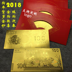 The 2018 zodiac New Year anniversary commemorates  A little gold bar for the dog`s New Year