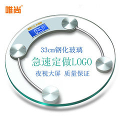 厂家直销唯尚电子称订做LOGO定制人体体重秤透明电子秤人体秤玻璃 小号260