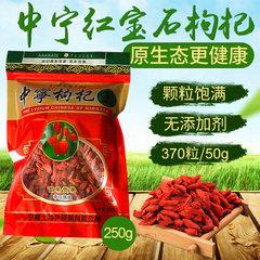 Ningxia zhongning goji berries - small red goji be 250g/bag