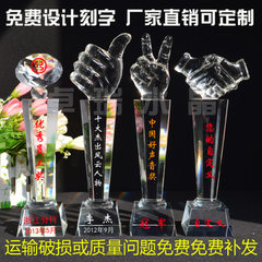 Creative crystal trophy customized annual excellen 23 cm