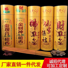 Gold incense for Buddha incense and gold for house Jin guanyin 7.3 barrels