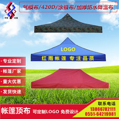Tent umbrella cloth thickening sun protection adve red 3X3 air folding die cloth