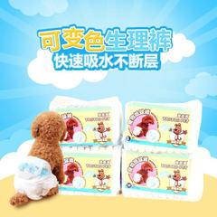 狗狗纸尿裤宠物生理裤批发泰迪月经裤母狗卫生巾安全裤尿不湿用品 XS-超小型