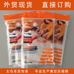 Factory self - selling vacuum compression bags in  Orange 80*110