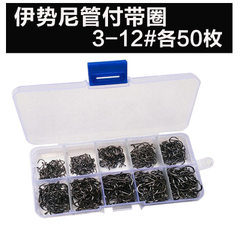 10 boxes of 500 3-12# with collar/with kooniseini  Ichenib black (hook handle) 3-12# 50 each