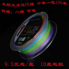 Wholesale colorful vigorous horse line 100 m PE li 2.5