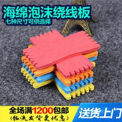 海绵泡沫线板  渔具鱼竿鱼钩配件 组配件 实用 厂家批发 随机 4x8(10个一捆)