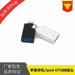 厂家批发苹果转接头 otg转接头 苹果otg转接头支持充电数据 白色