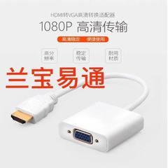 hdmi转vga转换线转换器接头电脑转电视投影仪VGA接口高清转接线 白色