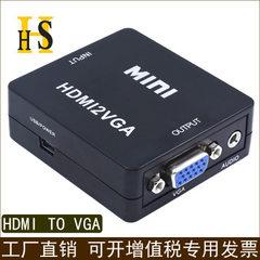 HDMI TO VGA转换器带音频供电 支持1080P HDMI转VGA转换器带音频 白色(彩盒包装)