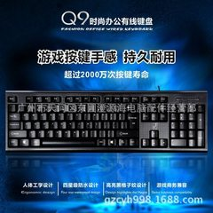 Chaser Q9 cable PS2 USB keyboard waterproof laptop PS2 interface