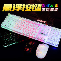 Limei TX300 keyboard mouse suit new USB keyboard U S1 white glowing mouse