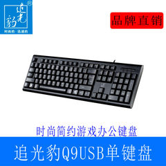 Q9USB ultra-thin waterproof laptop keyboard USB of The usb interface