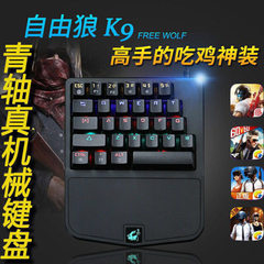 Free Wolf K9 single hand cyan axis mechanical keyb Free Wolf K9 black