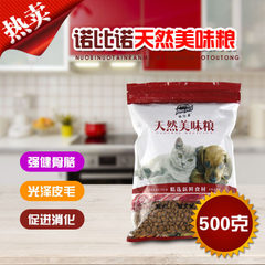 Nobino pet puppy staple food dog feed/dog food Wol 500 grams of natural and delicious food
