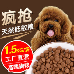 Dipai pet food dog food 500g large and small dogs  General purpose dog food 1.5kg