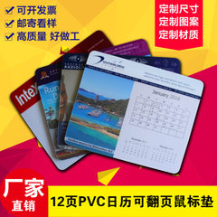 Manufacturer direct selling PVC12 page calendar pa Please contact the customer service for quotation and don`t make any mistakes. Thank you