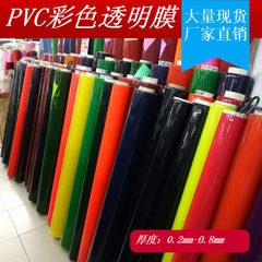 厂家直销PVC膜有色透明膜 环保彩色透明PVC薄膜 超透明pvc膜 1220