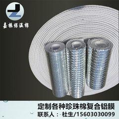 厂家直销 珍珠棉复铝膜 定制保温箱冰包冰袋用铝膜珍珠棉 保温棉