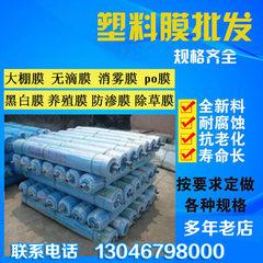 厂家直销透明塑料薄膜塑料布农用薄膜加厚温室无滴大棚膜批发 2S白色透明膜