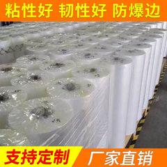 厂家直销 高透明pe膜 透明塑料包装薄膜 透明卷膜可定制
