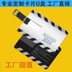 卡片U盘 广告USB名片u盘定制外礼品展会礼品企业公司logo壳 4GB