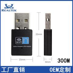 无线网卡300M wifi无线接收器 无线网卡 适配器RTL8192 300mbps 200米