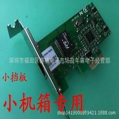 PCI-E千兆网卡 pci-e网卡1000M网卡免驱 小机箱用小挡板半高挡板