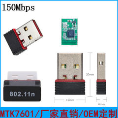 厂家直销 7601 台式无线网卡 150Mwifi发射/接收器7601 无线网卡 100米