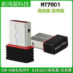 批发 迷你150M usb无线小网卡 wifi接收器发射器MT7601红边