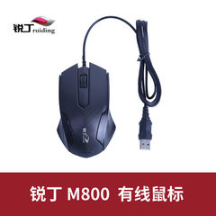 Ruiding M800 cable mouse laptop computer office ca M800 cable mouse